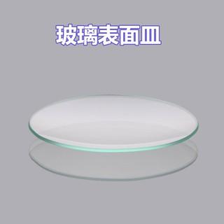 玻璃表面皿45/ 50/ 60/ 70/ 80/ 90/ 100/ 120/ 150mm 燒杯蓋 玻璃蒸發皿圓皿