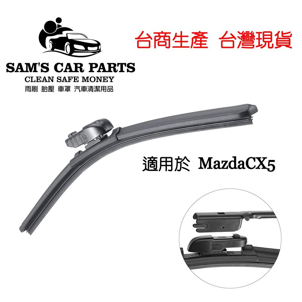 適用於MazdaCX5 二代專用雨刷高品質膠條 品質問題直接換新 CX9共用【多件優惠】