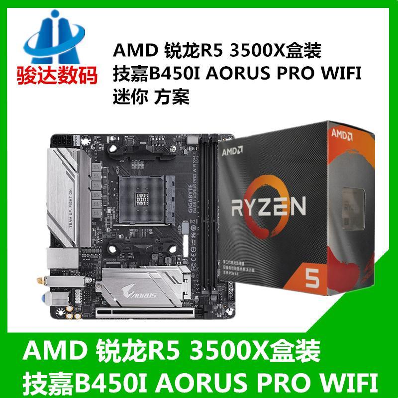 ❣AMD銳龍R5 3500X處理器技嘉B450I WIFI mini ITX電腦主機板CPU套裝3321