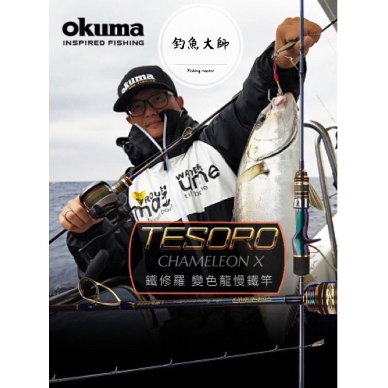 【釣魚大師 Fm】Okuma寶熊🎆 鐵修羅TESORO Chameleon X 慢鐵竿