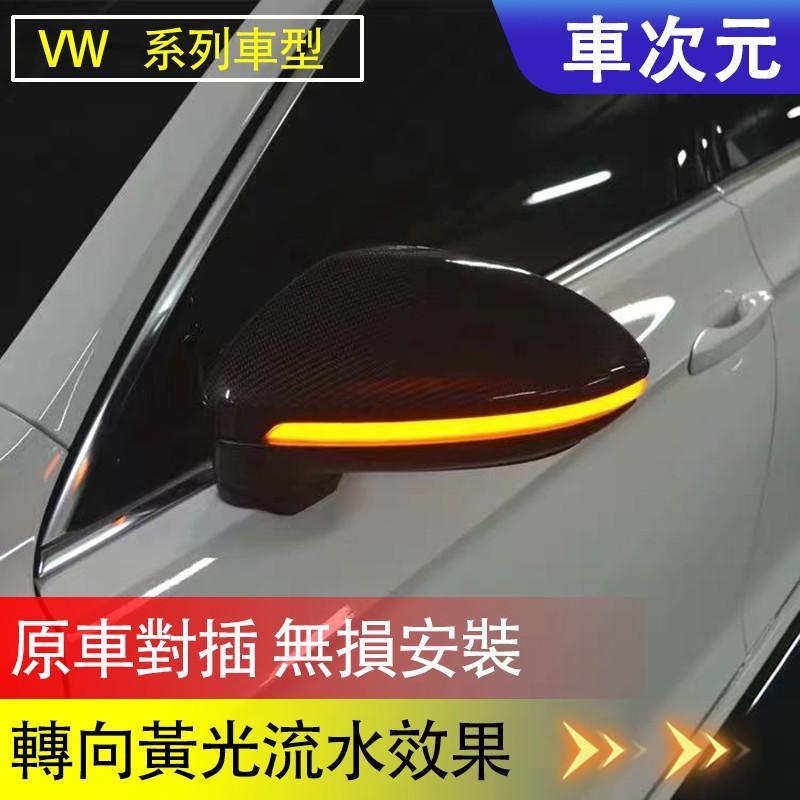 大眾VW 後視鏡燈流水方向燈 Golf MK6 GTI5 Golf6 Golf7/7.5 GTI7/7.5 Touran