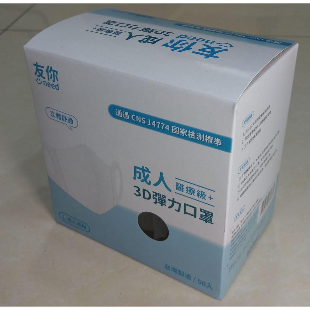 台灣製造 友你(康匠)3D立體黑色耳掛式(彈力)口罩 YB-289 醫療級 附發票