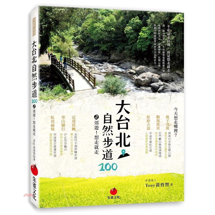 《朱雀文化》大台北自然步道100 (2):郊遊!想走就走[79折]