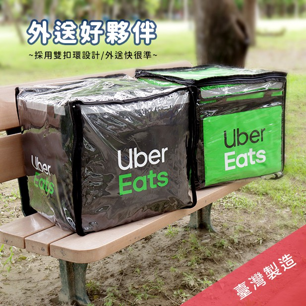 【MIT現貨2款】Uber Eats 防水罩 雨罩 二代 三代 四代 五代 上折式 側開式 防水 防塵 防油 透明罩