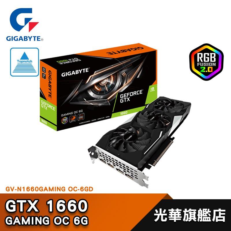 技嘉 GTX 1660 GAMING OC 6G 顯示卡【全新公司貨】 GTX1660 原廠4年保固