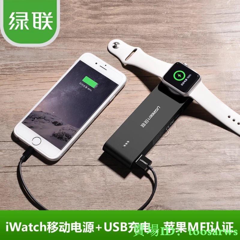 新款熱銷*綠聯蘋果手錶充電器Apple Watch3/iphone7/8p專用無線移動電源寶X
