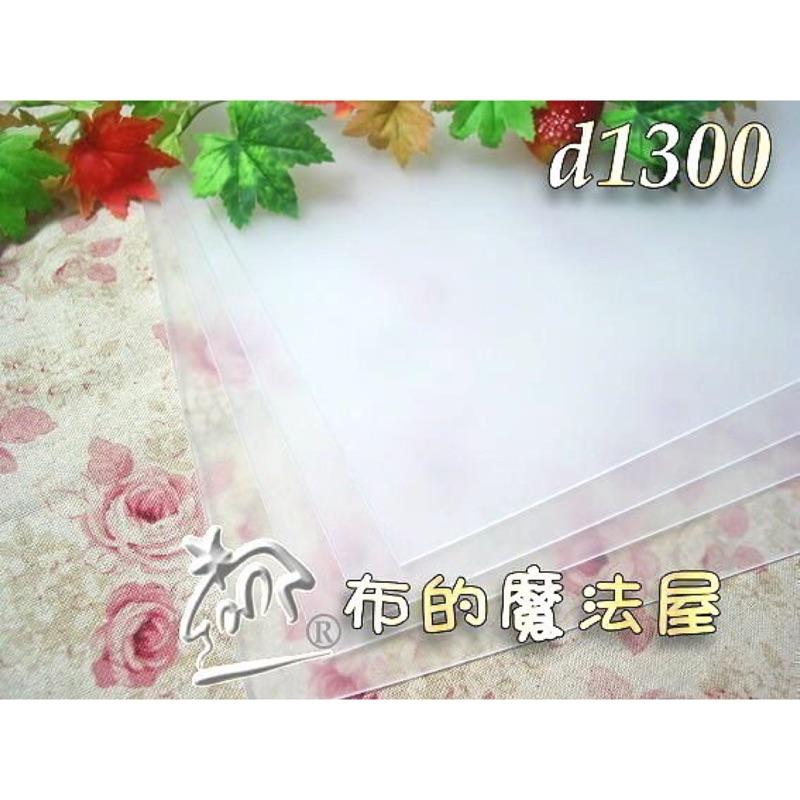 【布的魔法屋】特價d1300厚1mm半透明拼布塑膠板(買12送1.拼布包包用底板.布盒塑膠板.拼布透明板婚紗型板pp板)