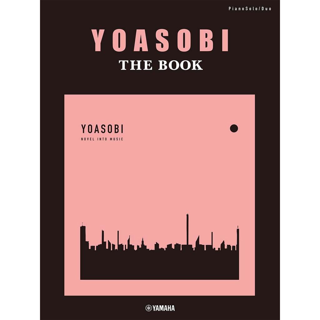 微音樂💃 預購 日版 YOASOBI - The Book 日本進口鋼琴譜 樂譜