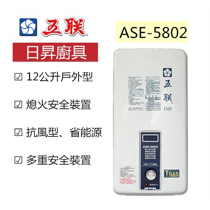 【日昇】五聯牌熱水器 ASE-5802 屋外型 熱水器 12L ★貨到付款★合法承裝業者★全省免運★