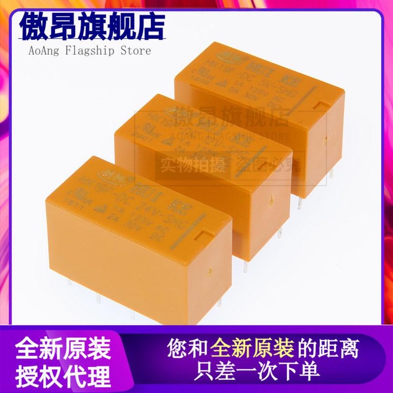 【傲昂】原裝正品HK19F-DC3V 5V 9V 12V 24V-SHG 2A 8腳 二組轉換 繼電器