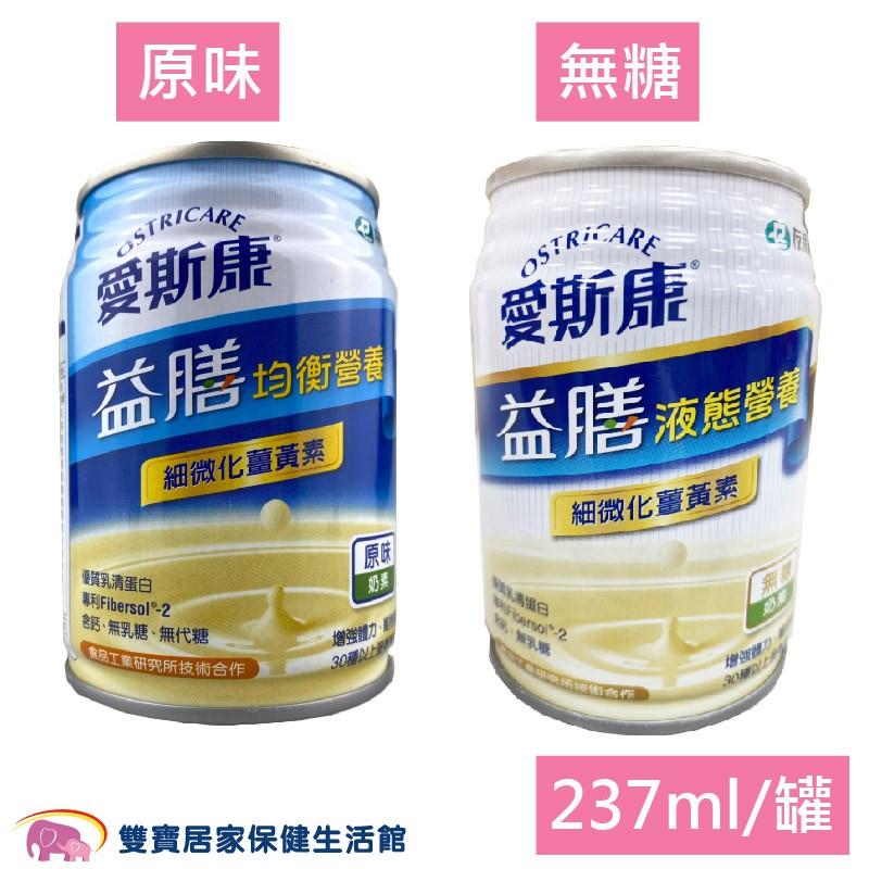 愛斯康 益膳 液態營養/均衡營養配方 薑黃素 無糖/原味 237ml 優質乳清蛋白 亞培安素
