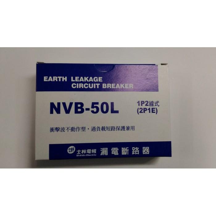 {水電材料行}~士林電機 NVB-50L 1P20A 漏電斷路器附無熔絲開關 漏電無熔絲 1P2線式(2P1E)