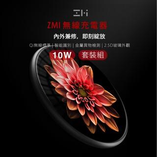下殺優惠價 現貨台灣 ZMI 紫米 綻放版 9V QC 3.0 無線充電套裝 (含快充頭) NCC認證 快速無線充電