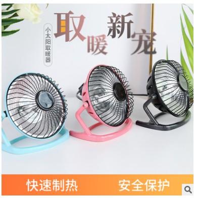 【西木格】現貨 特價 6寸4寸取暖器小太陽USB插頭 家用迷你 暖風機辦公室桌面電暖器
