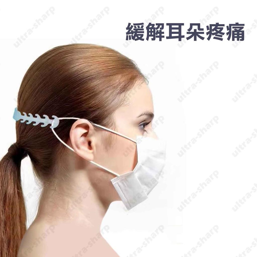 口罩延長帶 口罩 掛勾 調節器 延長帶 耳朵 防勒器 護耳器 減壓帶 減壓器 護耳帶 口罩勾 護耳神器 URS