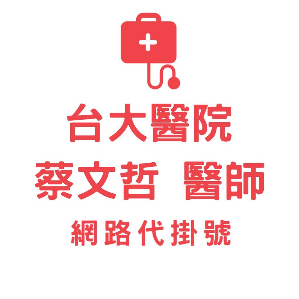 台大醫院-蔡文哲-兒童心理-網路代掛號-費用500元-商志雍-台大-臺大-兒童-醫院-兒心-網路-代掛號-掛號-代替-幫