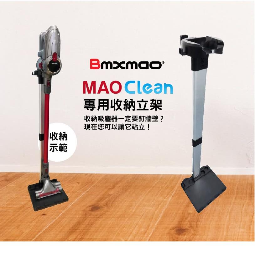 日本 Bmxmao MAO Clean M3/M5/M6/M7 吸塵器用 直立收納立架 (RV-2001-A10)