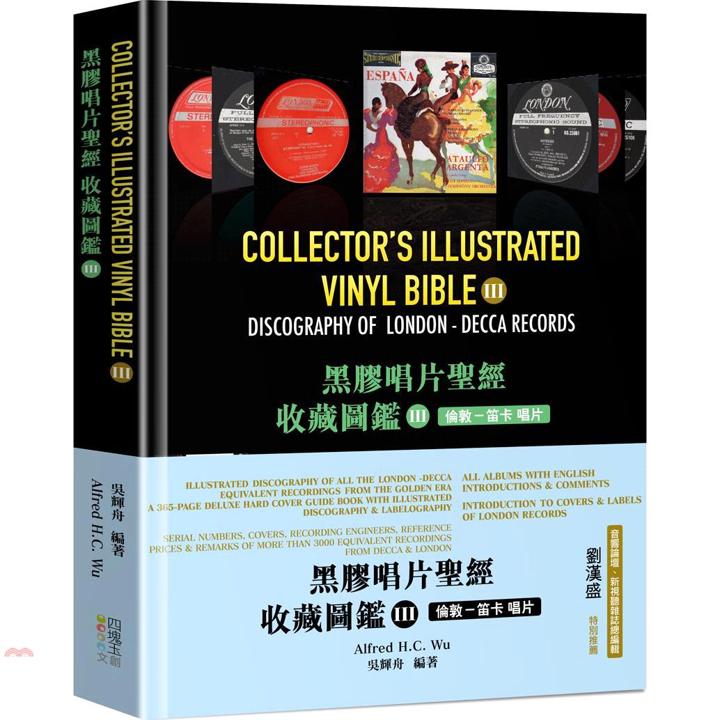 《四塊玉文創》黑膠唱片聖經收藏圖鑑(III)倫敦-笛卡唱片(精裝)[9折]