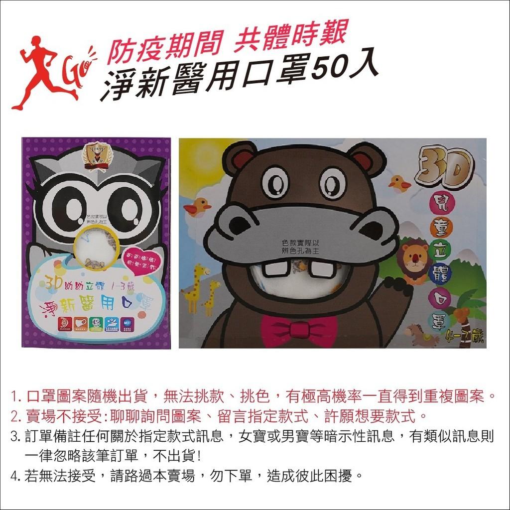 《🏅台灣出貨🏅》淨新幼幼立體口罩3D 彈性布 幼幼款 (1- 3 /4-7歲適用)