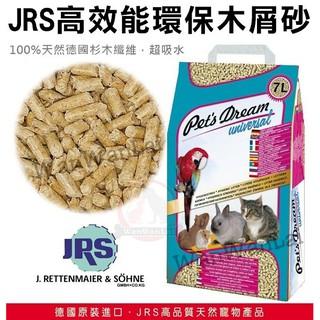 汪旺來【可自取】德國JRS高效能環保木屑砂7L(約4.2kg)粗顆松木砂/ 崩解式貓砂/ 小動物墊料Pets Dream藍標