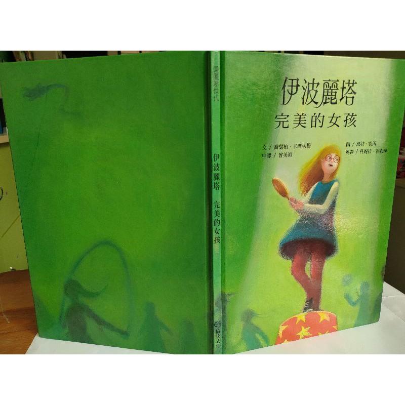 伊波麗塔完美的女孩-美麗新世代二手書