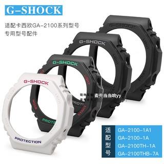 【國潮】\n卡西歐手表表殼GA-2100 1A/ 1A1/ TH/ THB表盤G-SHOCK八角形外殼配件
