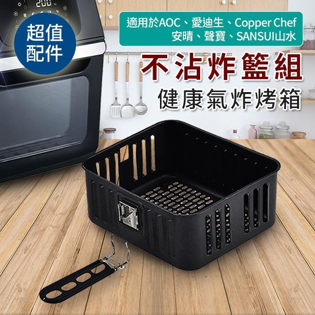 【烤箱炸藍】健康氣炸烤箱-不沾炸籃組 適用AOC艾德蒙/EDISON/安晴/Copper Chef/聲寶/SANSUI