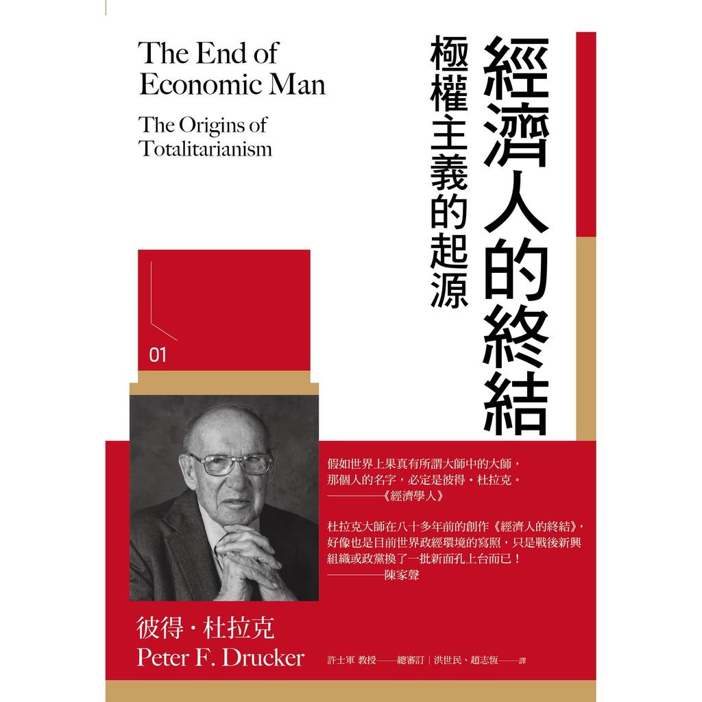 【博雅】經濟人的終結(作者:彼得˙杜拉克)