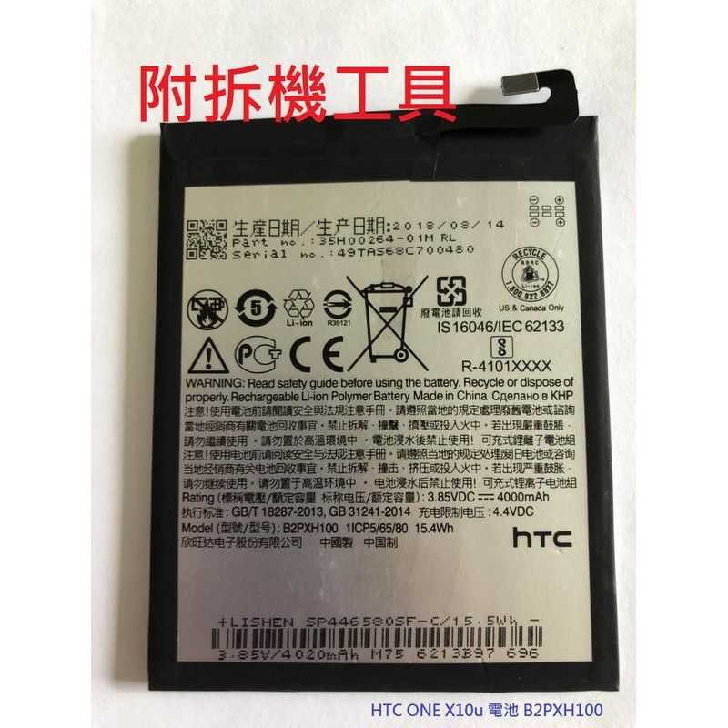 全新現貨附贈拆機工具》 HTC ONE X10 X10U 電池 B2PXH100 內建電池 電池膠💕