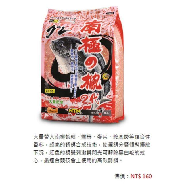 臨海釣具 24H營業 南臺灣 NTN 南極之楓二代 中上層 2.2公斤 黑毛粉 誘餌粉 烏魚粉