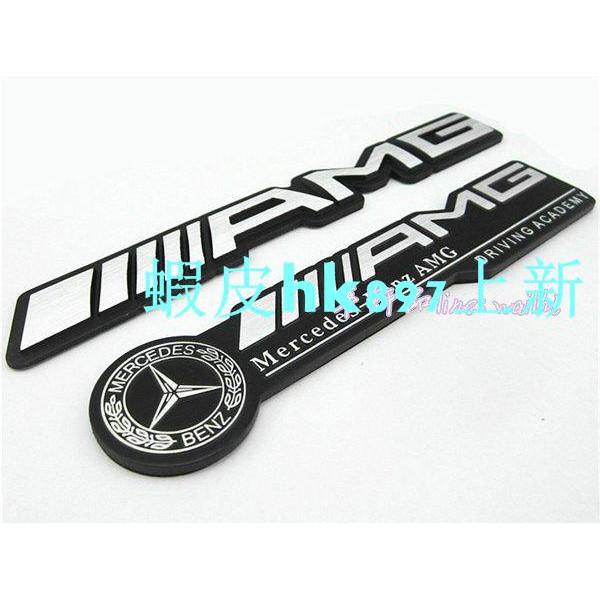 滿199發 Benz賓士AMG貼標葉子板標拉絲裝飾貼標W210 W211 220 221 W202 203 W205 2