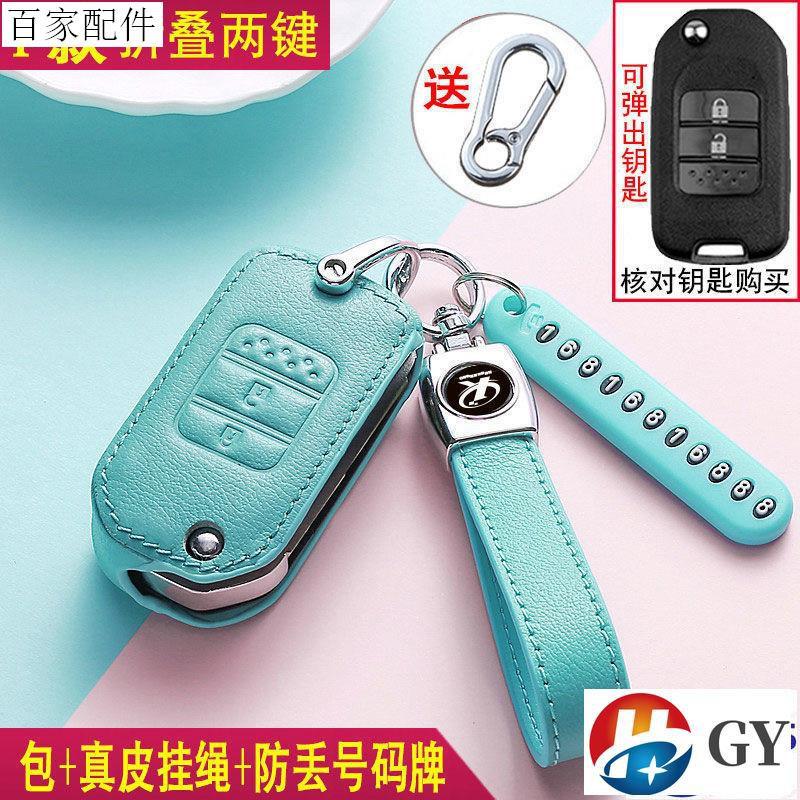 現貨 Honda本田鑰匙包皮套扣圈CRV5 CRV5.5  CRV 5代 5.5代 CIVIC CR歡迎光臨百家配件