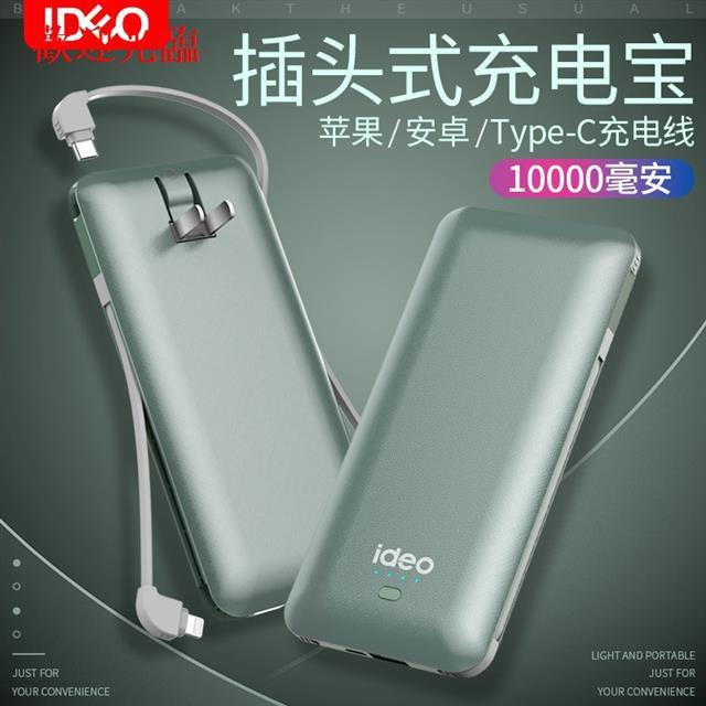 【林林家居】ideo行動電源自帶線超薄便攜10000毫安帶插頭適用于蘋果華為手機專用pd快充移動電源定制