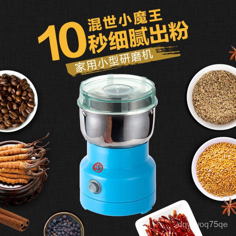 KYFO 家用小型研磨機 台灣專用 現貨速發 五穀粉碎機 研磨機 中藥材冰糖磨粉機  超強轉速