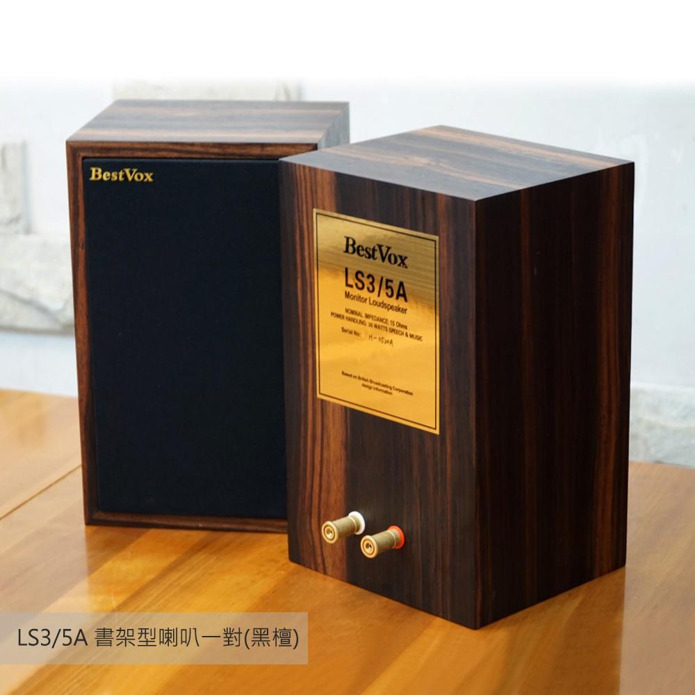 【公司貨-歡迎預約試聽】BestVox本色 LS3/5A 書架型喇叭一對(黑檀15Ω)