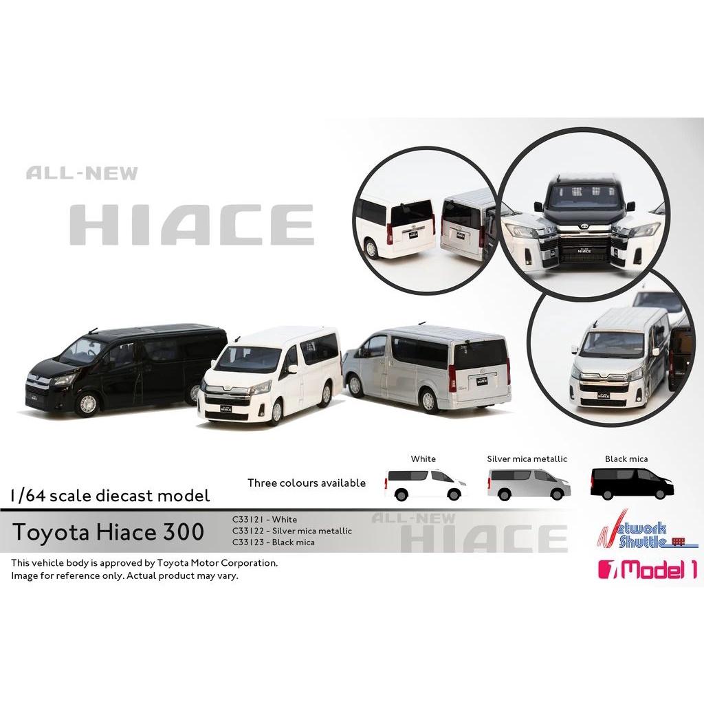 【衝線模玩店】預訂 10月 Model 1 1/64 TOYOTA HIACE 300 原裝版 右駕