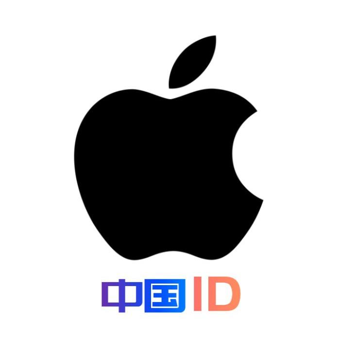 中國 中國區 實名認證 蘋果 APPLE ID
