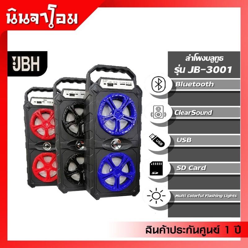 JBH戶外手提藍牙喇叭音箱JB-3001