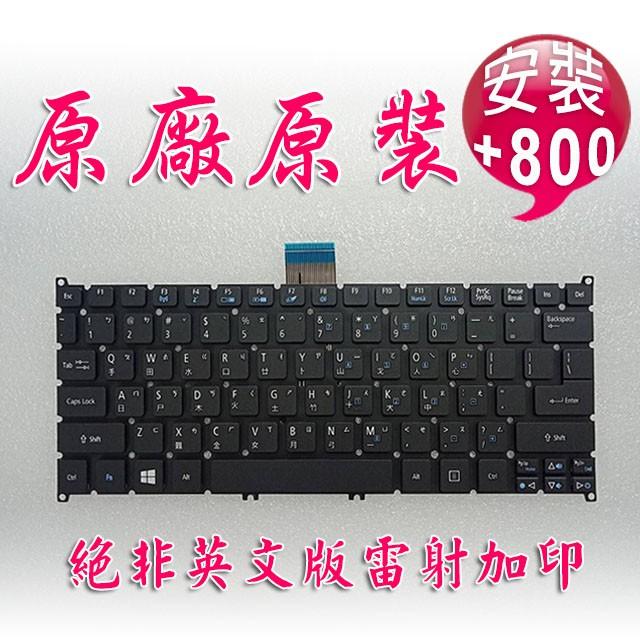 【大新北筆電】全新 acer S3-331 371 391 951 (MS2346) / V5-131 171 中文鍵盤