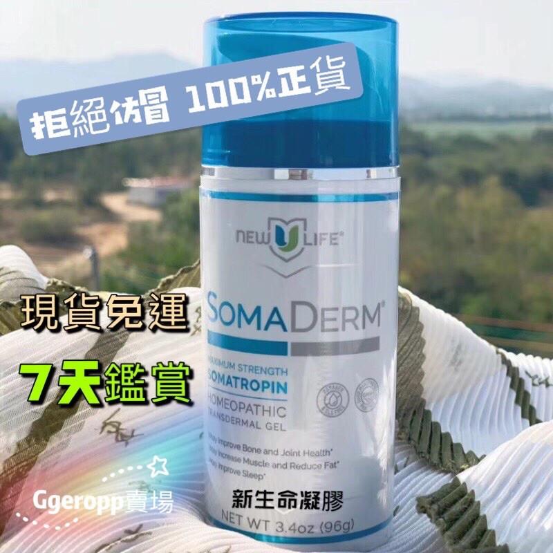 【當天出貨】HGH美國直運來台 一瓶免運❤️HGH somaderm 新生命凝膠 美版公司貨🤟小藍瓶 不滿包退!
