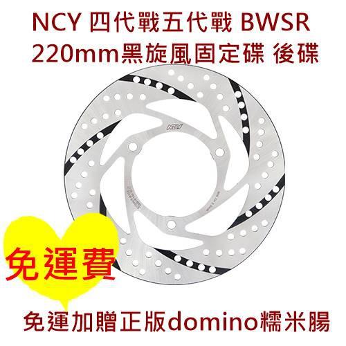 NCY 新勁戰四代戰五代戰abs BWSR 黑旋風固定碟 220mm碟盤 後碟專用