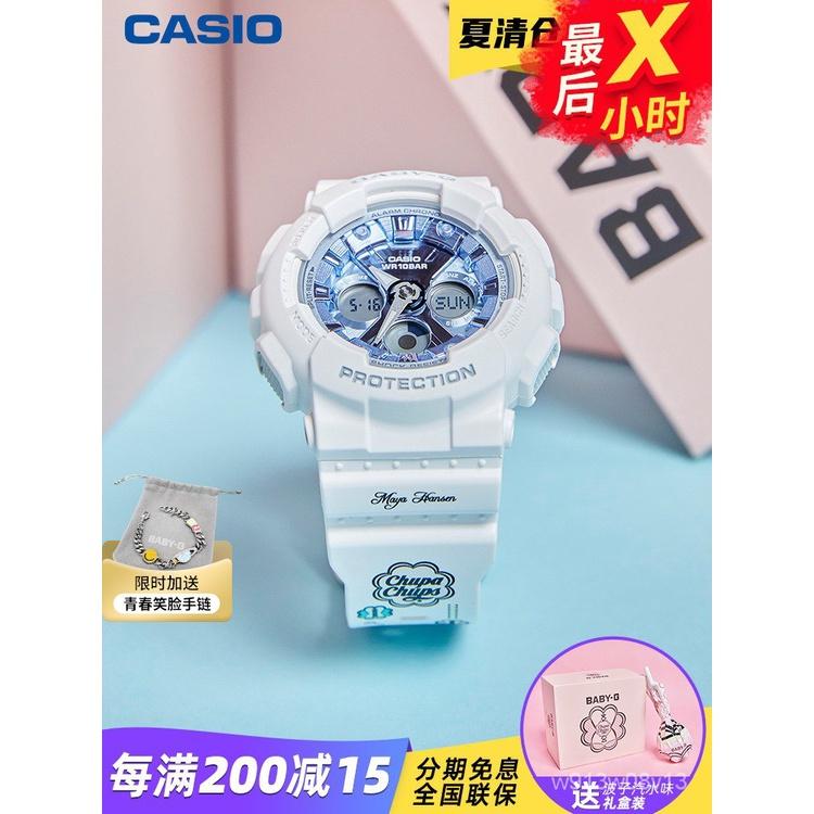 卡西歐手錶女官方限量聯名禮盒款學生珍寶珠棒棒糖電子錶BA-130 GSEV