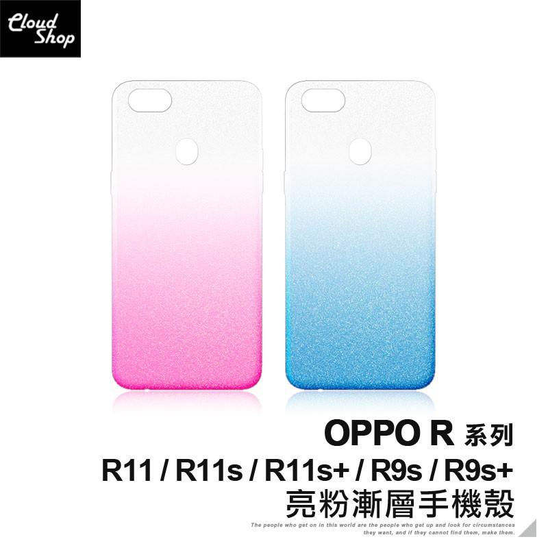 OPPO R系列 亮粉漸層手機殼 適用R11 R9s R11s Plus 保護殼 保護套 防摔殼