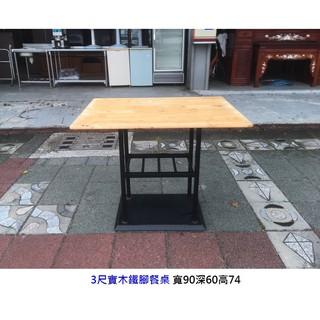 永鑽二手家具 3尺實木鐵腳座餐桌 3尺餐桌 客廳桌 飯桌 展示桌 會議桌 中島桌 桌子 小吃桌 二手餐桌 中古餐桌 臺中市