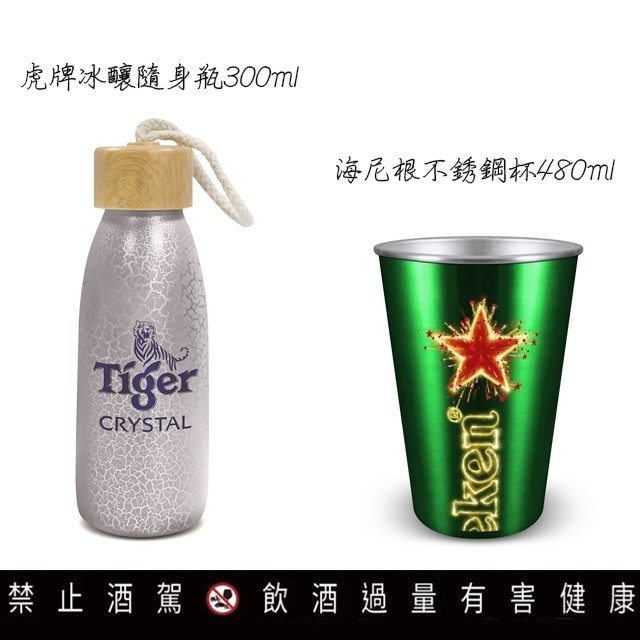 7-11 海尼根小物 虎牌冰釀隨身瓶 海尼根繽紛星年不銹鋼杯 杯子 水杯 水壺 保溫瓶