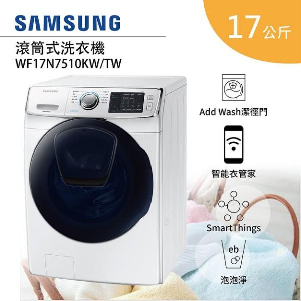 SAMSUNG 三星 WF17N7510KW/TW 洗脫滾筒洗衣機 (聊聊可議) 含基本安裝 17公斤 潔徑門系列
