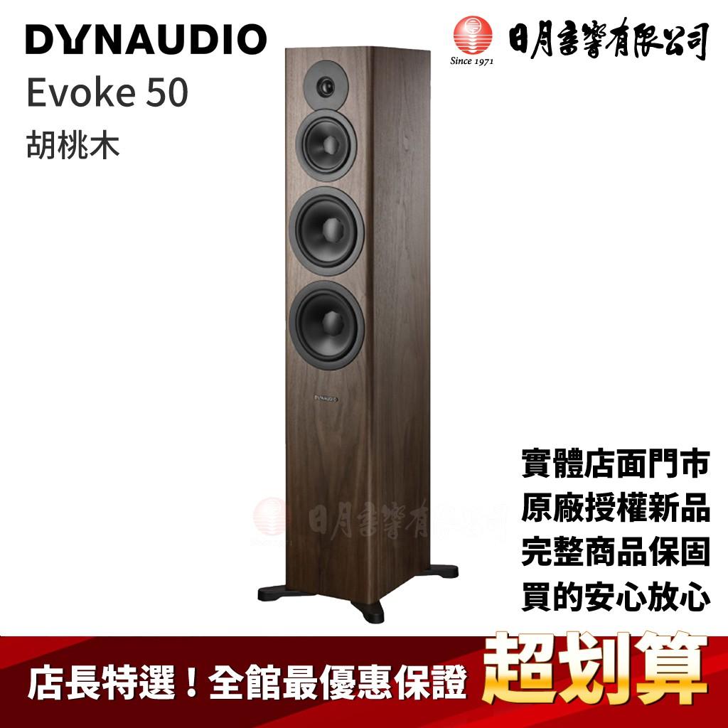 Dynaudio Evoke 家庭劇院 音響 50、30、20、10、25C 型 優惠中 含安裝 日月音響