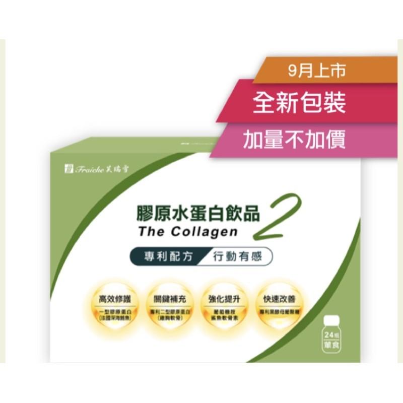 BOCHiNG伯慶 💖 美學苑 💖 新膠原水蛋白飲品 第二型-升級版