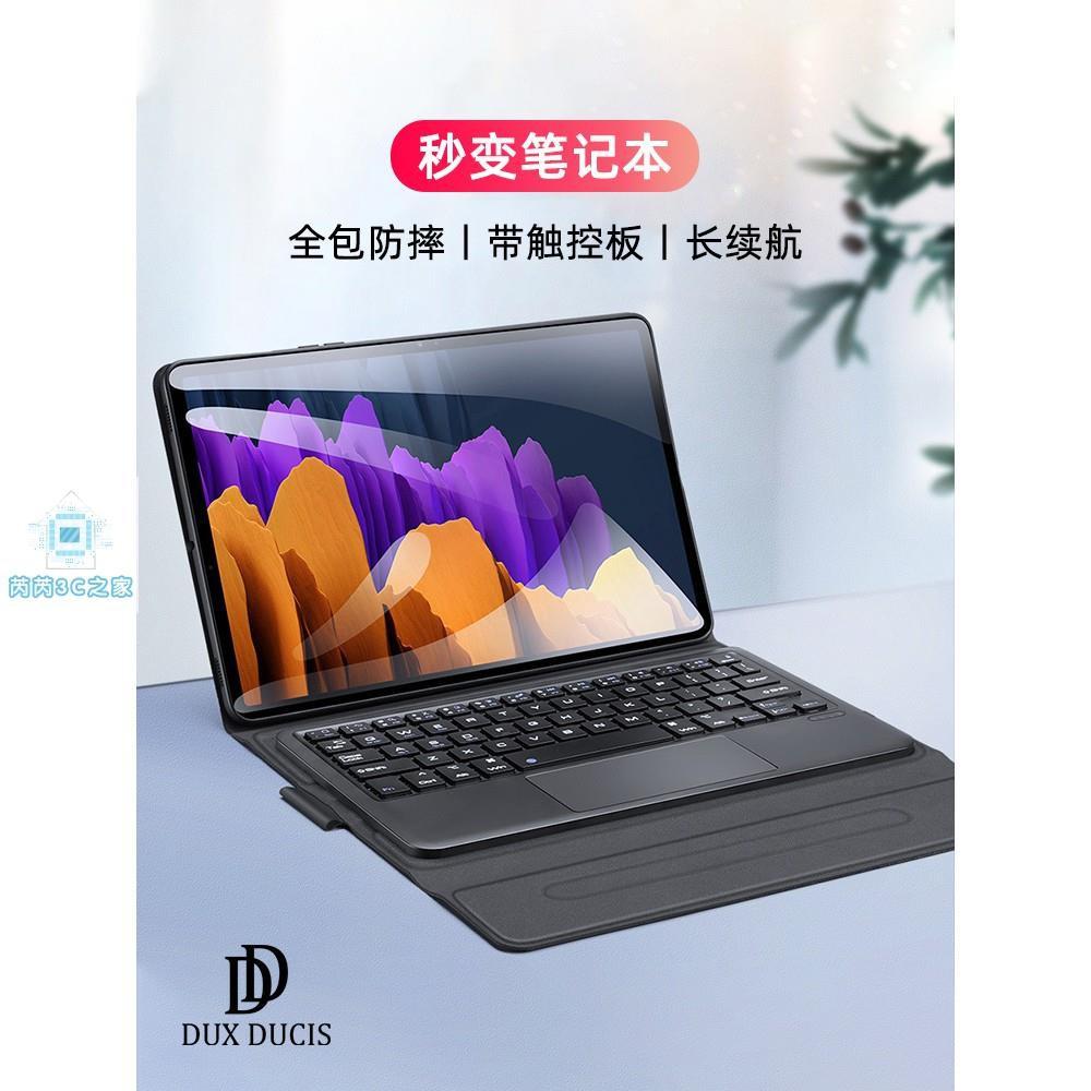 芮芮3C#注音鍵盤 2021新款藍牙鍵盤三星Galaxy Tab S7 FE/S7+12.4plus鍵盤保護套A7/s6