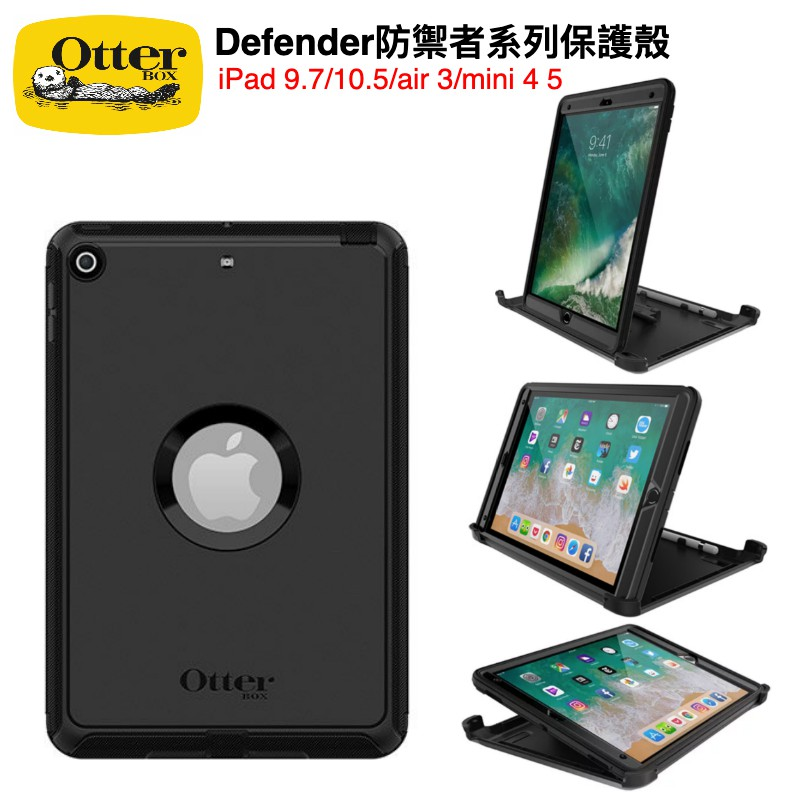 OTTERBOX iPad 10.5/9.7/mini 5 air3代 Defender防禦者系列保護殼【台灣公司貨】